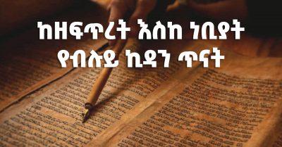Understanding-the-Bible